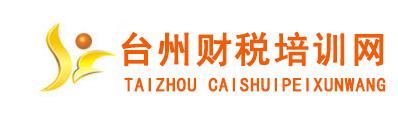 台州会计培训|纳税人俱乐部|华诚会计|台州会